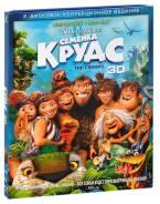 Семейка Крудс 3D (Blu-ray 3D + 2D)