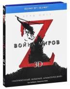 Война миров Z 3D (Blu-ray 3D + 2D)