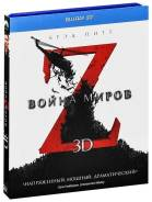 Война миров Z 3D (Blu-ray 3D)