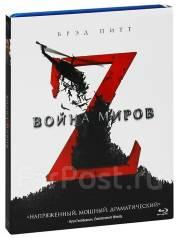Война миров Z (Blu-ray)