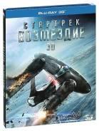 Стартрек: Возмездие 3D (Blu-ray 3D)