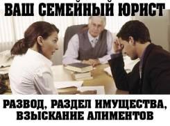 Семейный юрист. Развод. Алименты Раздел имущества Наследство Выселение