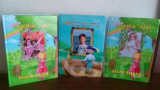 Персональная книга для ребенка