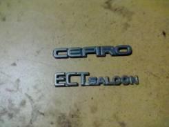 Шильдик Nissan Cefiro