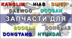 Стрела крановая. Doosan BC Hyundai H