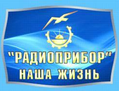 """Гальваник. ОАО """"Радиоприбор"""". Калинина 275"""