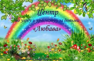 Подготовка к школе ул. Кирова 60А