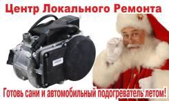 Предпусковые подогреватели Бинар, ТС. Отопители Планар. Офиц. дилер.