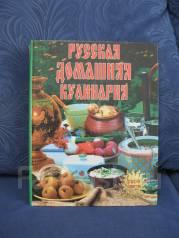 """Книга """"Русская домашняя кухня"""""""