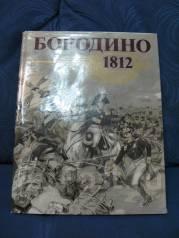 Альбом Бородино 1812