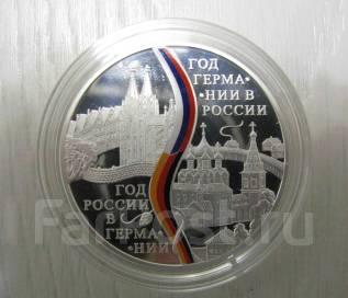 3 рубля 2013. Год России в Германии серебро пруф