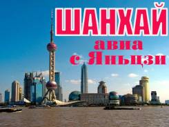 Шанхай. Экскурсионный тур. Шанхай ( авто+авиа) ч/з ХуньЧунь