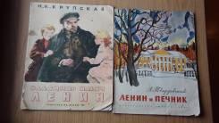 Книжки детские СССР (о Ленине)