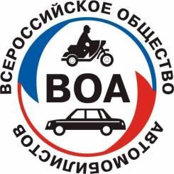 Автошкола ВОА приглашает на обучение водителей категории В С СЕ!