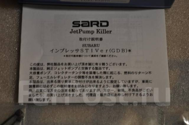Топливный насос. Subaru Impreza WRX, GDB Subaru Forester, SG Subaru Impreza WRX STI, GDB Subaru Impreza, GDB