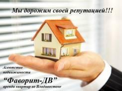 "Агентство недвижимости ""Фаворит - ДВ"". Аренда квартир во Владивостоке."