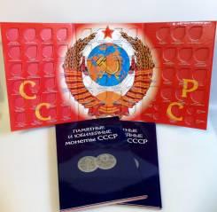 Обновленный! Альбом-планшет для Памятных и Юбилейных монет СССР