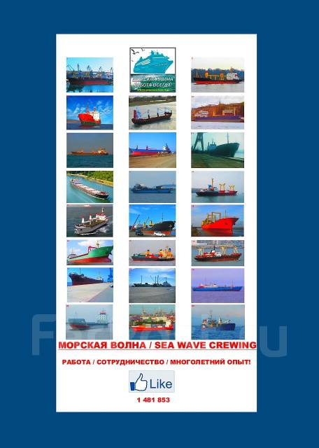 Для всех морских специалистов - трудовой стаж (+ акция) - официально!