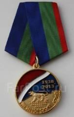 Приморский край 75 лет памятная медаль (1938 - 2013 ) гг