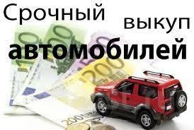 Выкуп вашего автомобиля© 1987г-2014г покупаем ВСЕ!