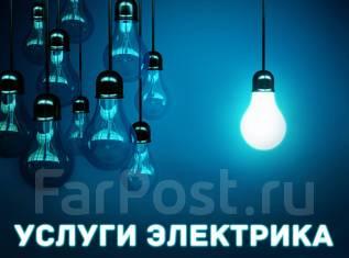 Услуги электриков, электромонтажников.