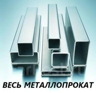 Металлопрокат Арматура, Балка, Швеллер, Трубы, Уголок, Квадрат и др.