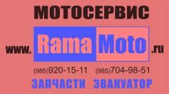 Мотосервис, мотозапчасти, мотомагазин - РамаМото