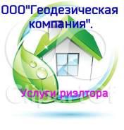 """ООО """"Геодезическая компания"""" поможет Вам"""