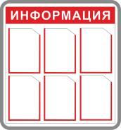 Информационный стенд, режимник, уголок покупателя, табличка