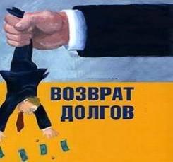 Взыскание задолженности через суд. Работа с приставами. Возврат долгов.