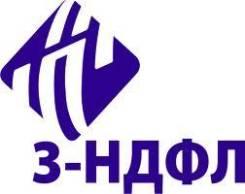 Заполняю декларации 3НДФЛ сдаем в ФНС 2 Гарантия! с 10 до 22