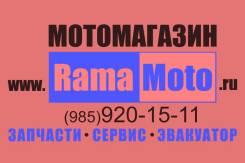 Мотозапчасти для мотоциклов, скутеров, квадроциклов- РамаМото
