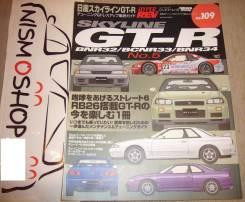 Nismoshop Японский журнал Hyper Rev vol.109 б/у