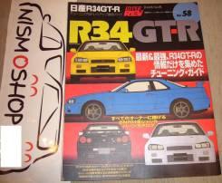 Nismoshop Японский журнал Hyper Rev vol.58 б/у