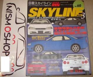 Nismoshop Японский журнал Hyper Rev vol.60 б/у