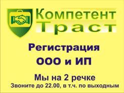 Регистрация ООО за 3 дня под ключ 11900, ИП от 3800, НКО, Ликвидация