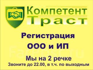 Регистрация ООО за 3 дня под ключ 14900, ИП от 3800, НКО, Ликвидация.