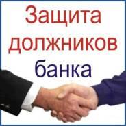 Кредитный юрист-консультант (Антиколлектор)