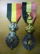"""Медаль """"За трудовое отличие """" 1 и 2 класса. Бельгия."""