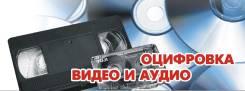 Оцифровка видеокассет, аудиокассет