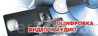 Оцифровка видеокассет, аудиокассет, кинопленок, фотопленок, слайдов