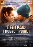 Географ глобус пропил - (DVD)