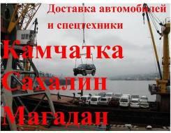 Доставка авто и спецтехники на Камчатку, Сахалин, Магадан и по РФ