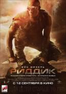 Риддик - (Blu-ray)