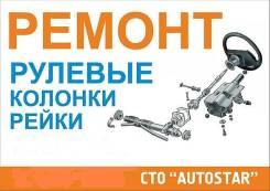 Ремонт Рулевых РЕЕК, Колонок, Шлангов, Стоек.
