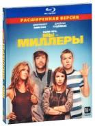 Мы - Миллеры. (Blu-ray)