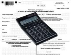 Заполнение деклараций 3-НДФЛ, отчетность по заработной плате, для ИП