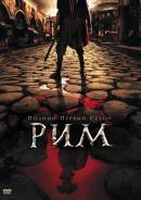 Рим. Сезоны 1-2 (8 DVD)