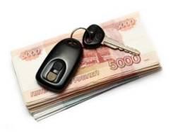 Срочный Выкуп авто во Владивостоке ( Приморском крае )