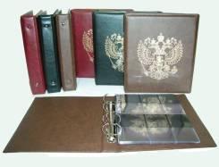 Альбом для хранения медалей (Эконом «ГЕРБ») С Листами